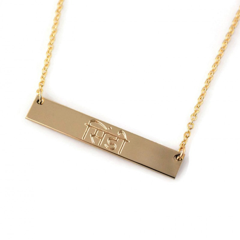Date and a Birthstone in Sterling Silver,Gold Plated or Rose Gold Plated. Bar nameplate Necklace Personalized Engraved A Name